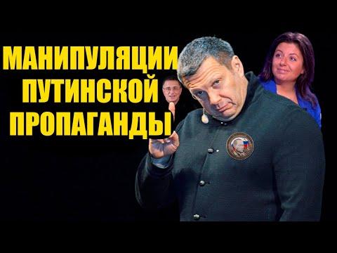 Боевые пропагандисты Кремля манипулируют гражданами