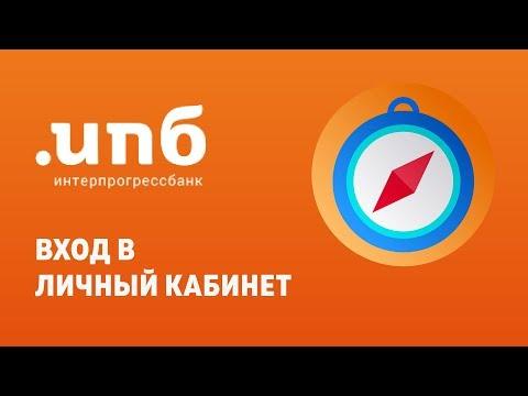 Вход в личный кабинет Интерпрогрессбанка (ipb.ru) онлайн на официальном сайте компании