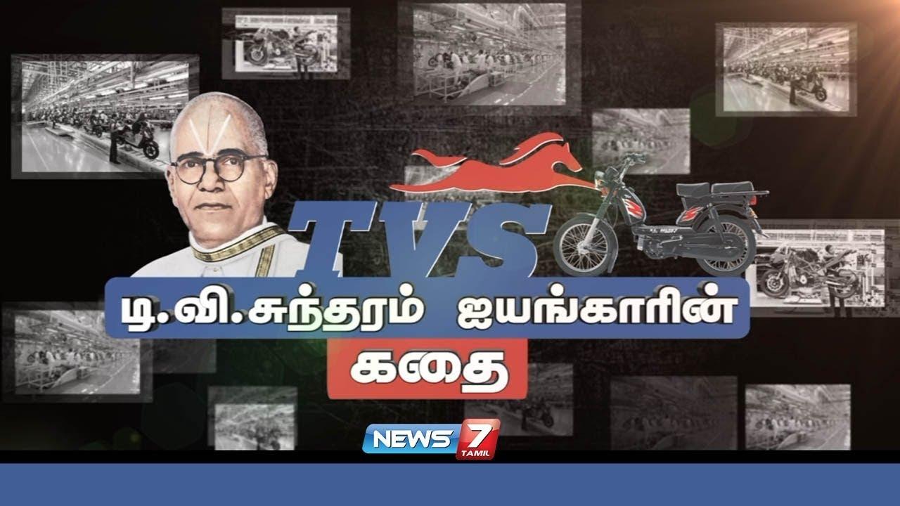 டி.வி.சுந்தரம் ஐயங்காரின் கதை | TVS Success Story | TVS Motor Company