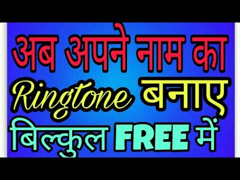 How to make name ringtone