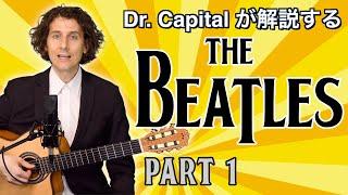 「ビートルズらしさ」の秘密 part ① - Dr. Capital