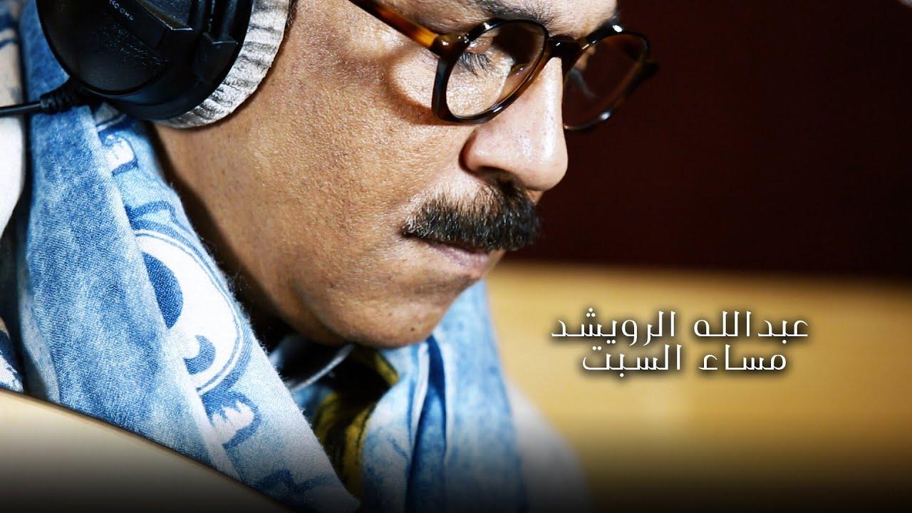 Abdullah Al Ruwaished ... Masaa Al Sabt - Video Clip   عبد الله الرويشد ... مساء السبت - فيديو كليب