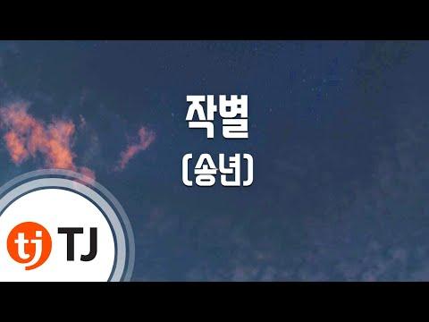 [TJ노래방] 작별 - (송년) (Farewell) / TJ Karaoke