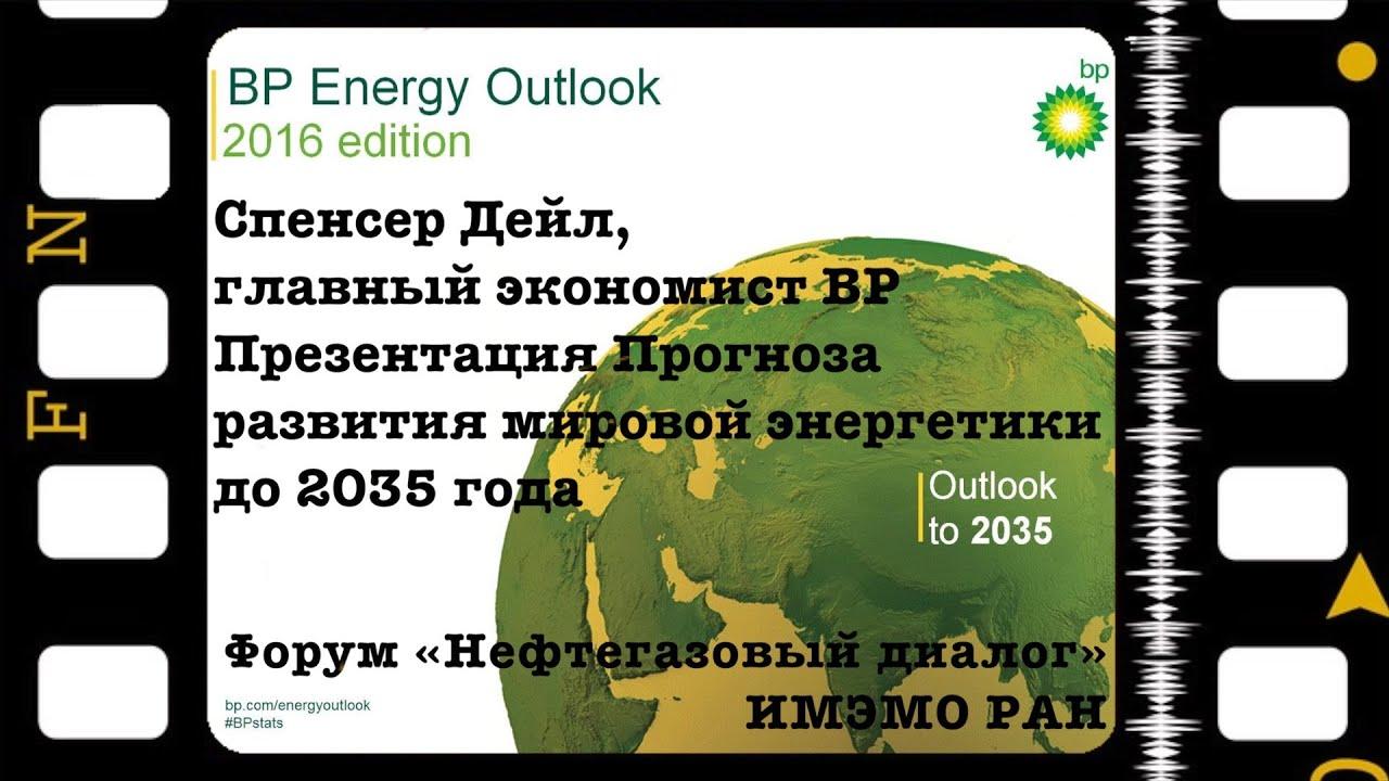 Спенсер Дейл. Презентация прогноза развития мировой энергетики до 2035 года
