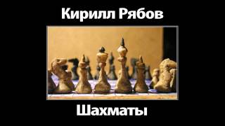 """Кирилл Рябов """"Шахматы"""". Аудиокнига."""