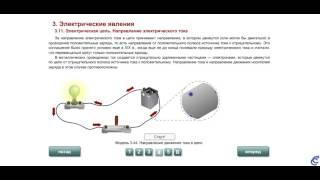 8 кл.  Электрические цепи.  Направление электрического тока