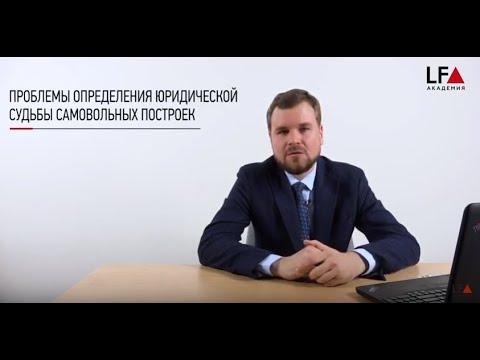 Снос самовольных построек | М. А. Церковников