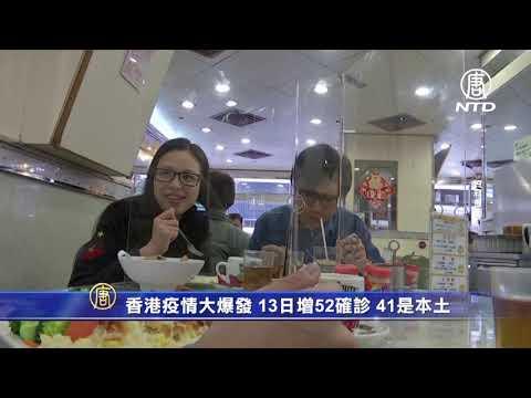 香港疫情大爆发 纽约单日死亡清零