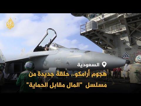 ???? ???? هل يستغل ترامب هجمات أرامكو لإجبار الإيرانيين على الحوار؟  - نشر قبل 3 ساعة