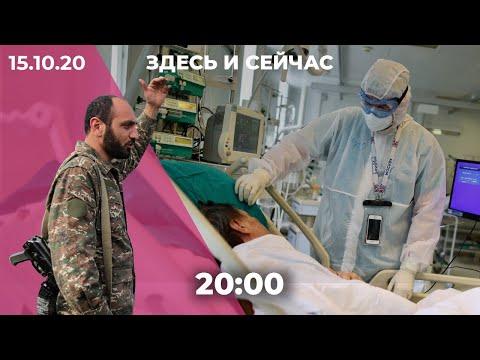 Война в Карабахе, протестный марш людей с инвалидностью в Минске, ситуация с COVID-19 в Москве