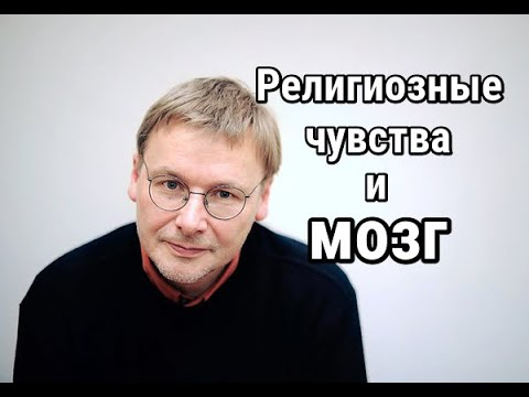 Анохин К.В. - Религиозные чувства и мозг