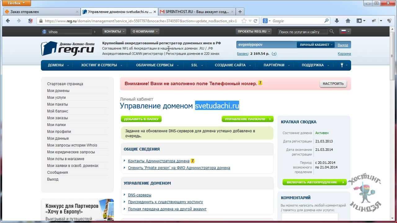 Видео как прикрепить хостинг домену создание сайтов налоговый арбитраж иркутск