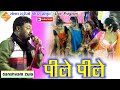 Part-9 || Pile Pile O More Raja (पीले पीले ओ मोरे राजा) || Ganshyam Zula || Live Dandiyaras || 2019