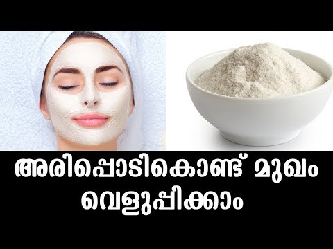 മുഖം തൂവെള്ള നിറമാകാൻ ഒരു കിടിലൻ അരിപ്പൊടി ഫേസ്പാക്ക് - Rice Flour For Fair Skin