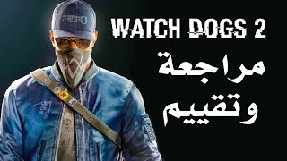 Watch Dogs 2 مراجعة وتقييم