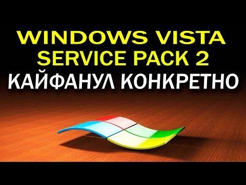 Установка Windows Vista Service Pack 2 на современный компьютер
