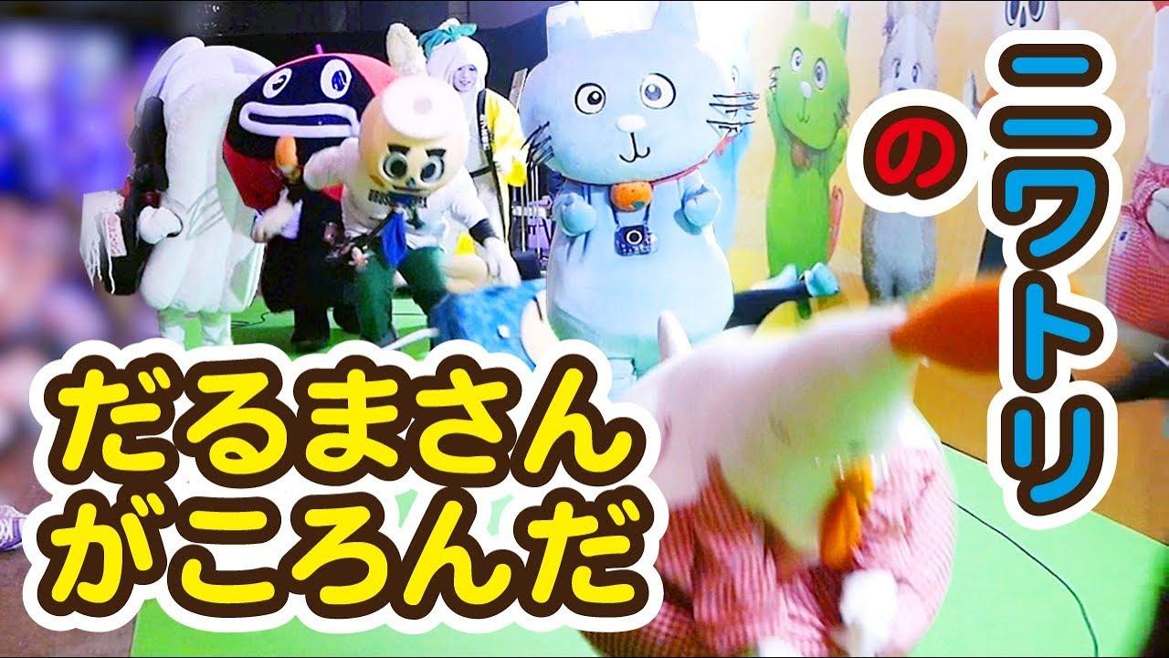 【ライブ祭】キャラクター10名でだるまさんがころんだらこうなった《きぐるみ母さん #128》