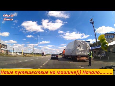 #Поездка начало# дорога Киров-Омск#