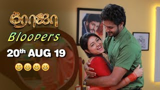 Roja | Behind The Scenes | 20th Aug