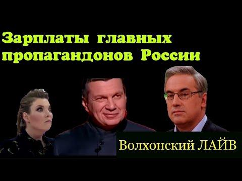 Зарплаты главных пропагандистов России.  На них держится режим.
