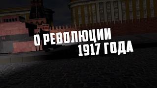 О РЕВОЛЮЦИИ 1917 ГОДА