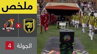ملخص مباراة الاتحاد والوحدة  في الجولة 4 من دوري كأس الأمير محمد بن سلمان للمحترفين