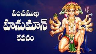 Panchamukha Hanuman Kavacham   Lord Hanuman Popular Bhakti Song