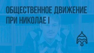 видео Таблица «Внешняя политика Николая Первого»