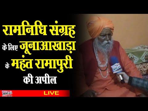राम निधि संग्रह के लिए जूनाआखाड़ा के महंत रामापुरी की अपील | Ram Mandir | Junaakhada | Mobile News 24