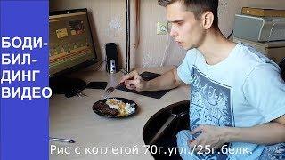 Бодибилдинг видео  Питание для набора массы