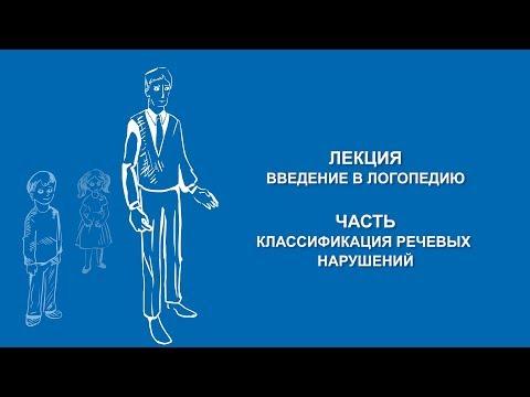 Ольга Македонская: Классификации речевых нарушений | Вилла Папирусов