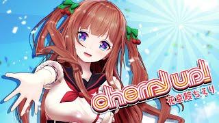 花京院ちえり「cherry UP!」 Music Video