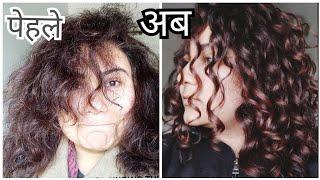 How to start curly girl routine in HINDI - रूखे  बाल का आसान ईलाज