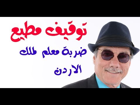 د.أسامة فوزي # 1140 - توقيف مطيع ضربة معلم لملك الاردن والقضاء الاردني