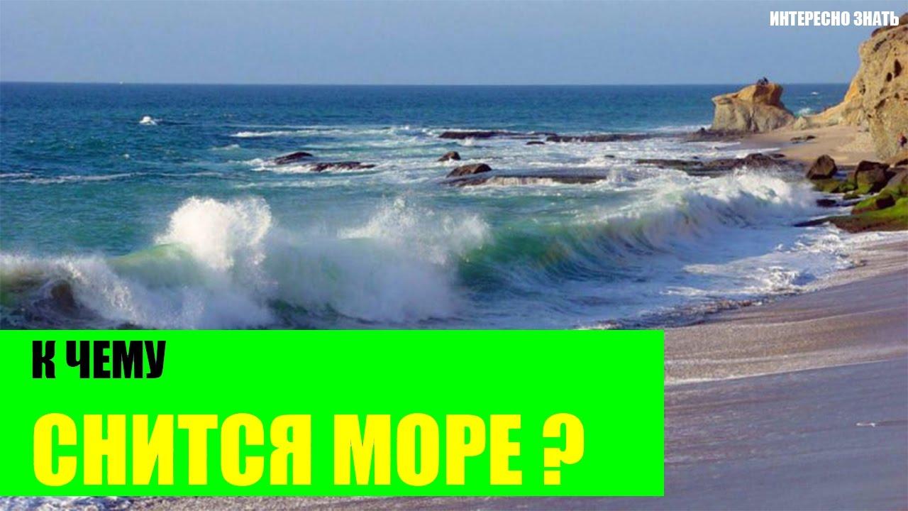 К чему снится море?