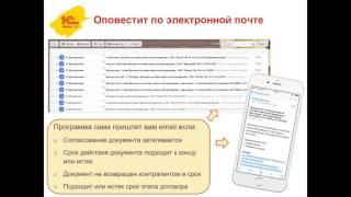 Запись вебинара. Как работать с 1С:Договорчики