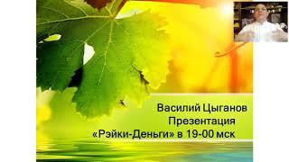 Василий Цыганов Соединение Духовной Жизненной и Денежной энергии 2020 08 01 часть 1