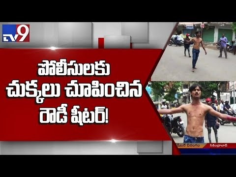 Rowdy sheeter threatens public near Secunderabad Police Station - TV9
