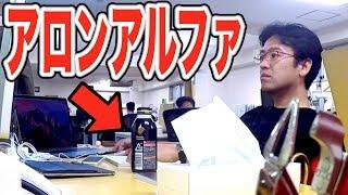 【ドッキリ】コーヒーのフタをアロンアルファで固めた結果wwww thumbnail