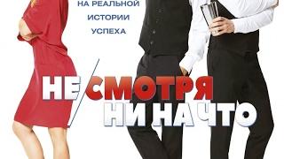 «Не/смотря ни на что» — фильм в СИНЕМА ПАРК