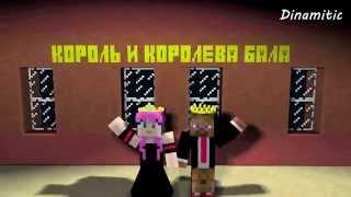 Диллерон и Миникотик. Выпускной бал. Minecraft Мультики