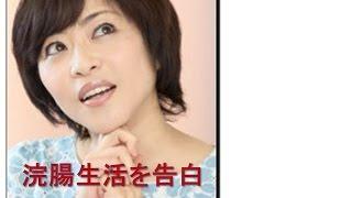 松本明子(49)が著書「腸をキレイにしたらたった3週間で体の不調がみるみ...