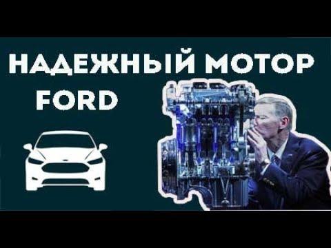 Самый надежный мотор Форд Фокус или какой ресурс экобуст?