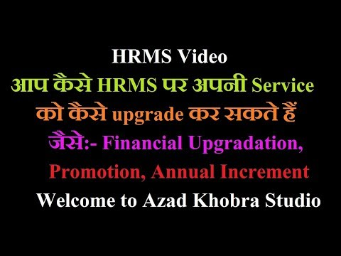 HRMS (How to Upgrade Financial Upgradation, Promotion, Annual Increment)