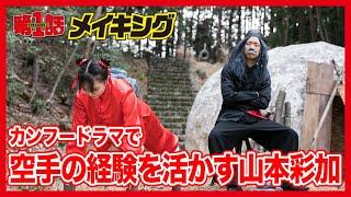 第1話シーズン2メイキング #4「オオサカ・モンキー難波拳」
