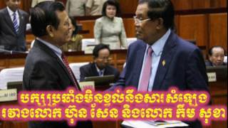 RFA Rado Cambodia Hot News Today , Khmer News Today , Morning 06 03 2017 , Neary Khmer