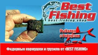 Обзор продукции российского производителя грузил для рыбалки и фидерных кормушек «BEST FISHING»
