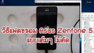 วิธีแฟลชรอม Asus Zenfone 5 แบบเต็มๆ ไม่ตัด [iT Man]