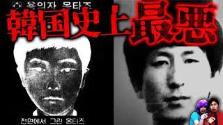 【未解決事件】犯人は特定済みなのに…韓国最悪の華城連続殺人事件