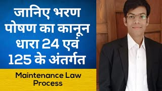 जानिए भरण पोषण का कानून Maintenance under Section 24 Hindu Marriage Act and Section 125 CRPC
